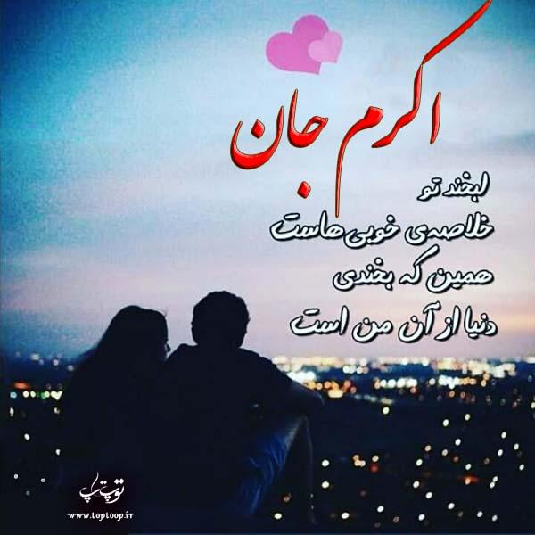 عکس نوشته با اسم اکرم