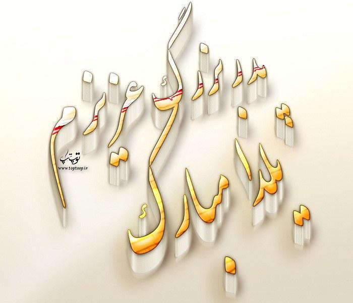 عکس نوشته پدربزرگ عزیزم یلدا مبارک ، تبریک شب یلدا به پدربزرگ