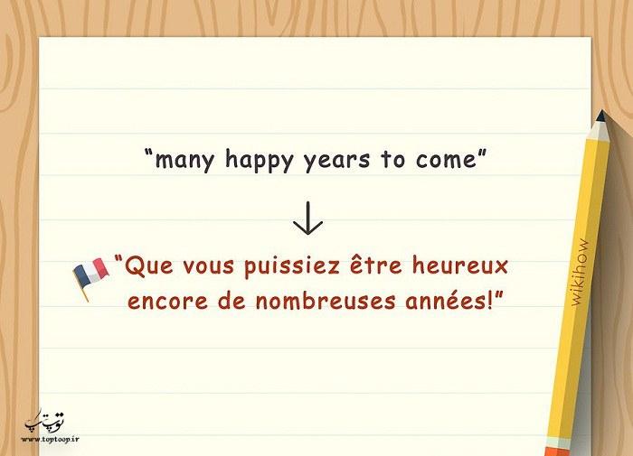 آرزوی تولدت مبارک به فرانسوی با جملات بلند