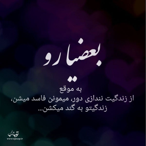 متن راجب ادم دورو با عکس نوشته