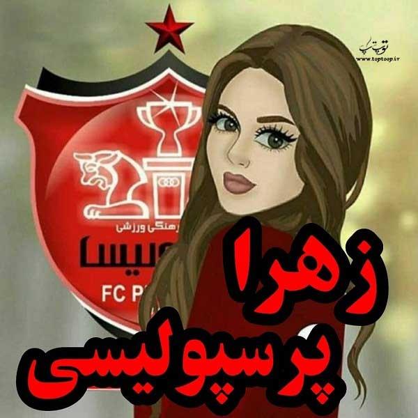 عکس نوشته زهرا پرسپولیسی برای پروفایل