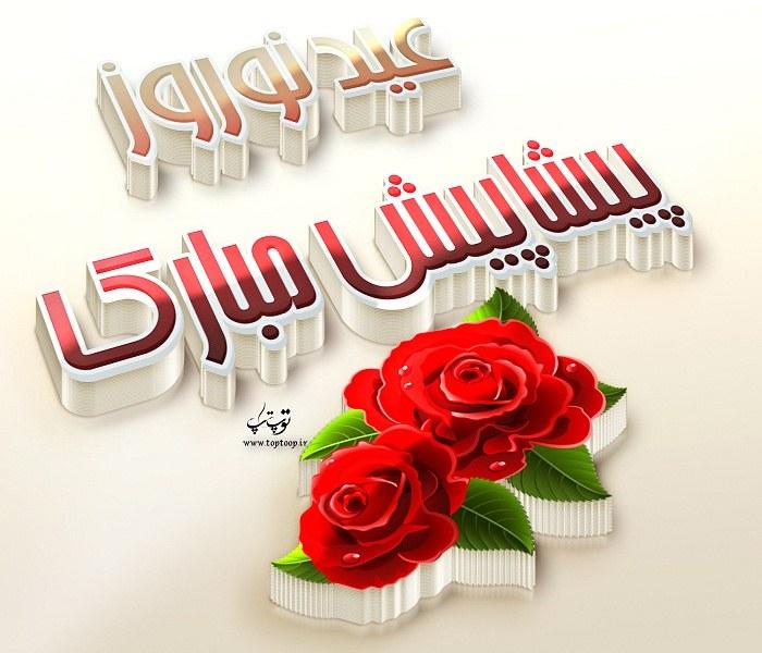 عکس عید نوروز ۹۹