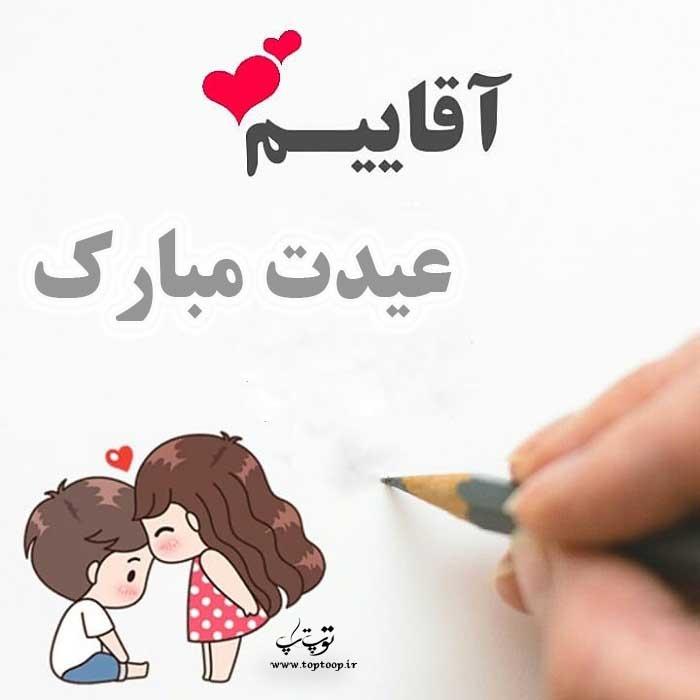 عکس نوشته آقاییم عیدت مبارک
