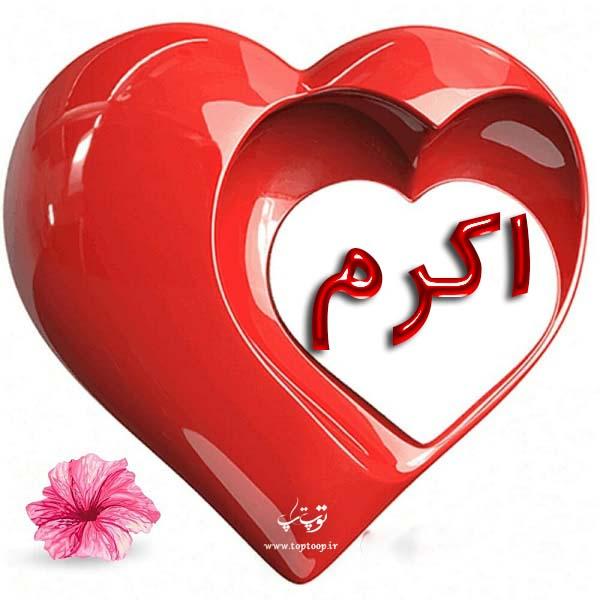 عکس قلب با اسم اکرم