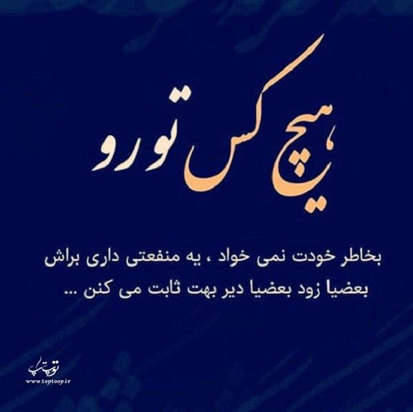 متن از ادم دورو همراه عکس نوشته زیبا