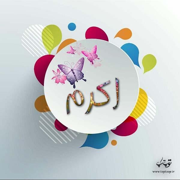 لوگوی اسم اکرم