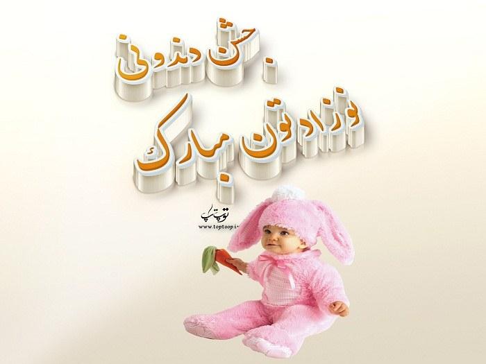 متن کوتاه تبریک جشن دندونی با عکس نوشته