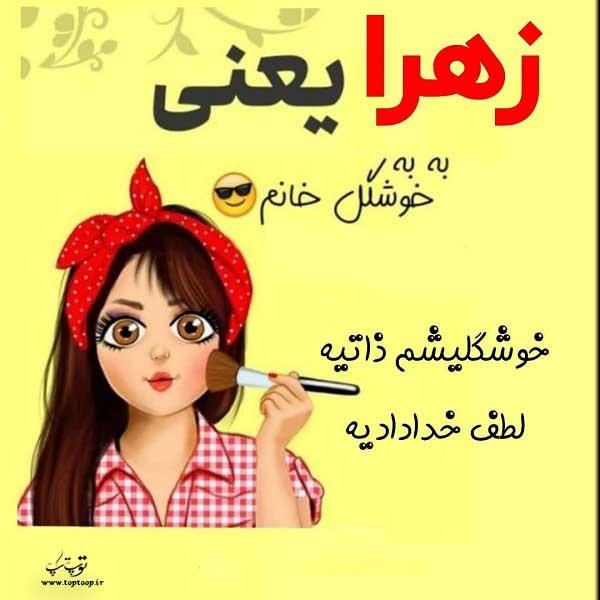عکس پروفایل فانتزی اسم زهرا + جملات قشنگ
