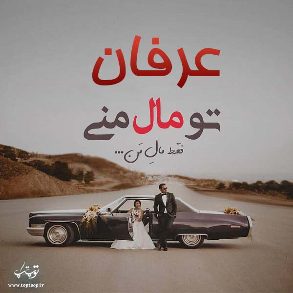 تصاویر عاشقانه اسم عرفان