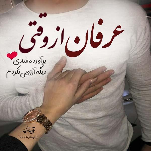 عکس نوشته زیبای اسم عرفان