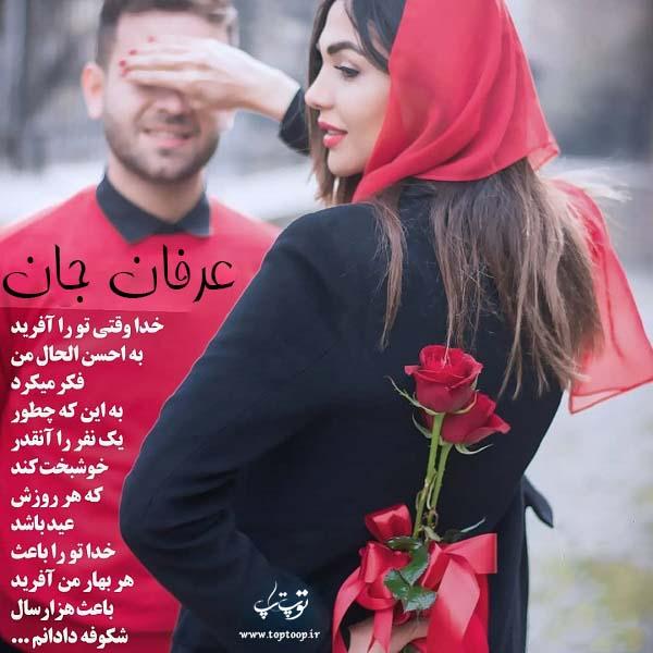 عکس نوشته شده ی اسم عرفان