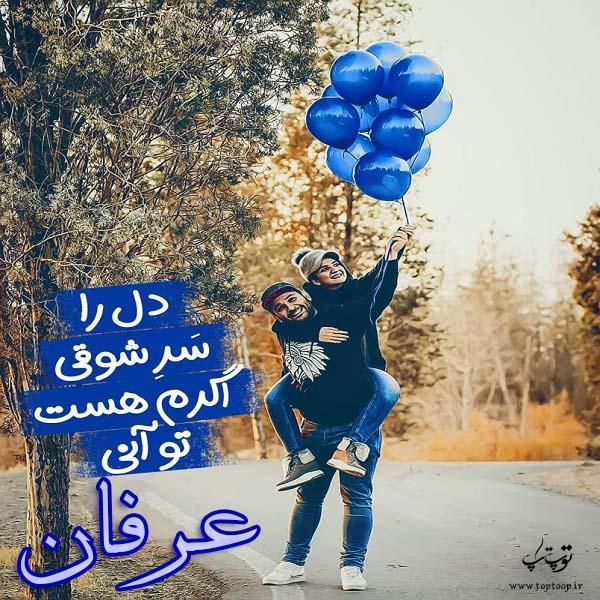 عکس نوشته ب اسم عرفان