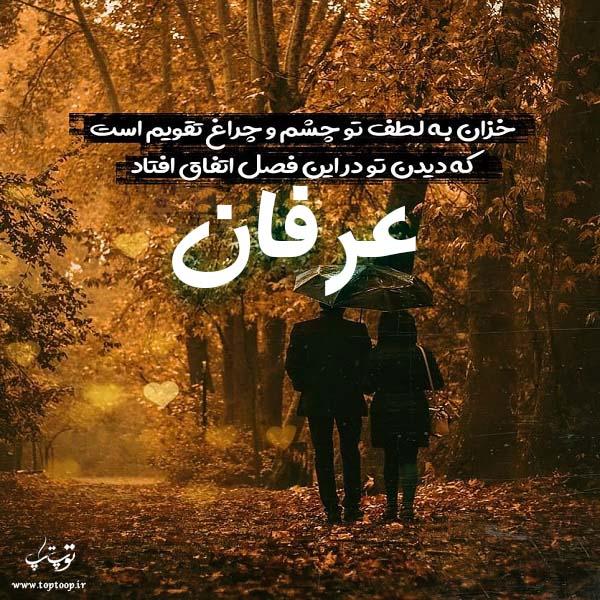 عکس پاییزی اسم عرفان