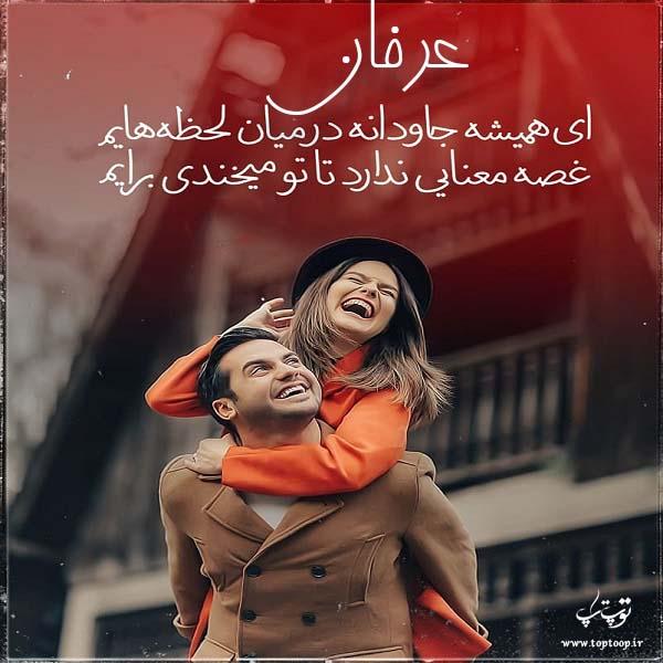 عکس نوشته عاشقانه با اسم عرفان