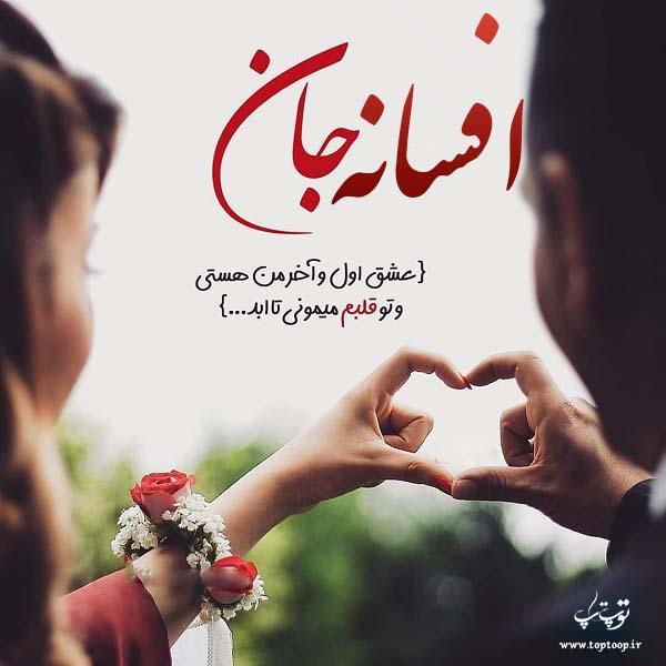 عکس نوشته های جدید اسم افسانه