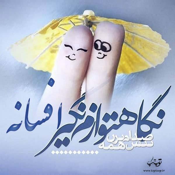 عکس نوشته اسم افسانه جدید