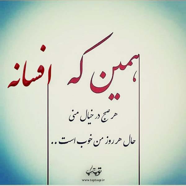 عکس نوشته با اسم افسانه