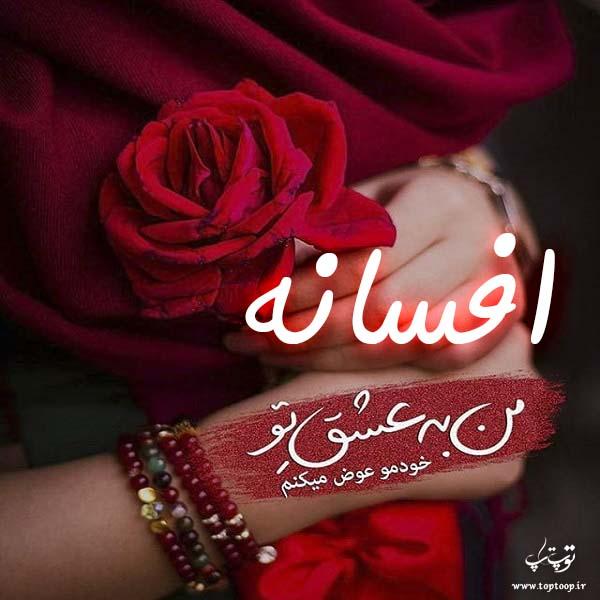 دانلود عکس نوشته اسم افسانه