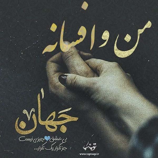 عکس نوشته های اسم افسانه