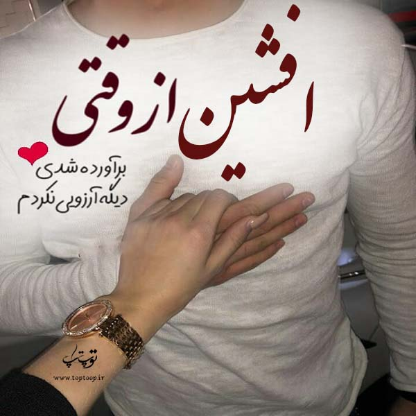 آلبوم عکس اسم افشین