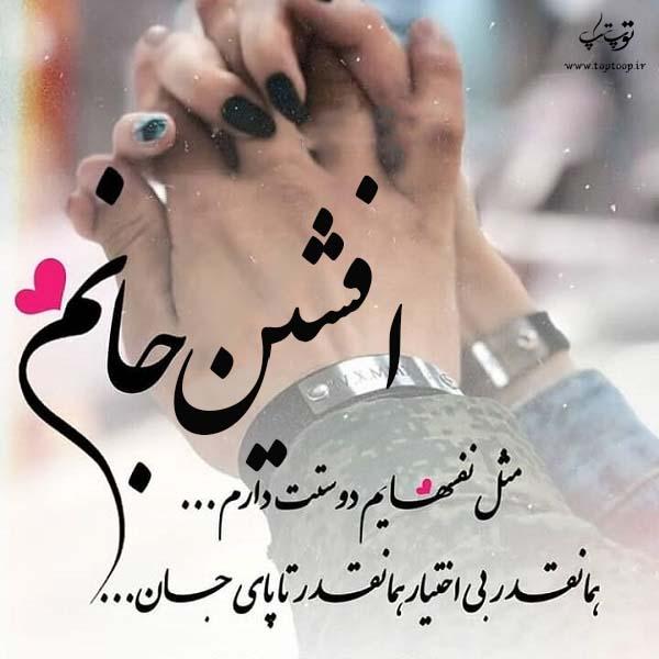عکس نوشته عاشقانه اسم افشین