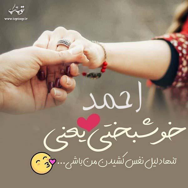 عکس نوشته اسم احمد برای پروفایل