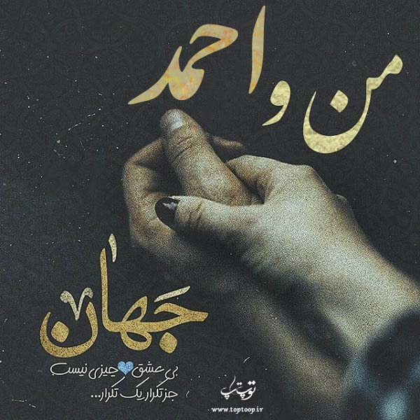 عکس نوشته درباره اسم احمد