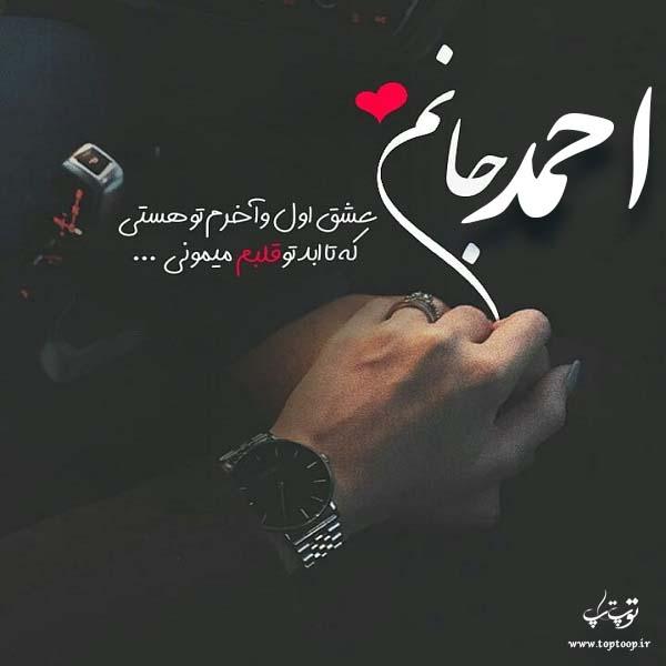 عکس احمد جانم عشق اول و آخرم تویی
