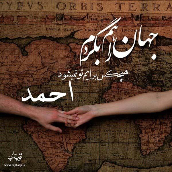 دانلود عکس نوشته ی اسم احمد