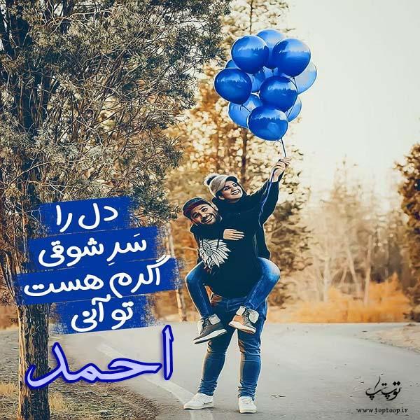 عکس نوشته عاشقانه اسم احمد