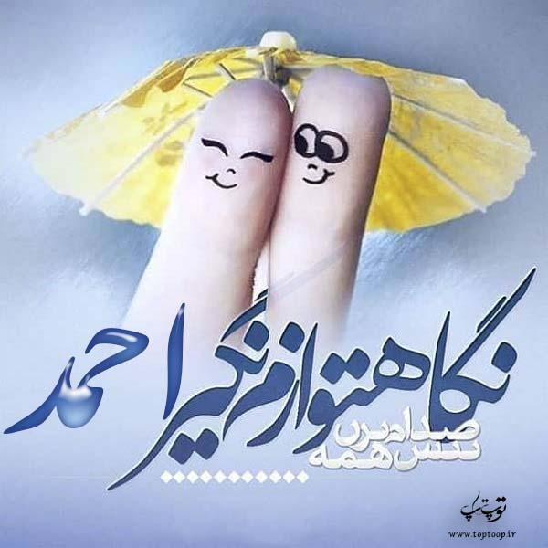 عکس نوشته عاشقانه با اسم احمد