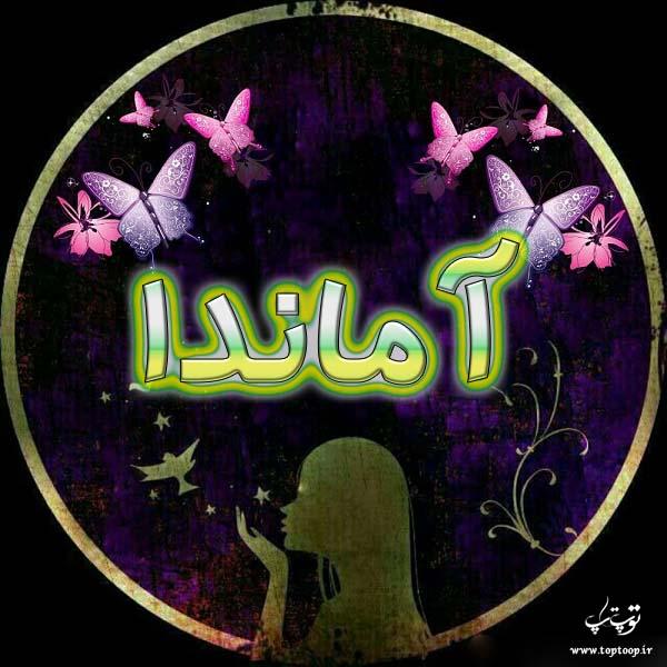 طراحی لوگو به اسم آماندا