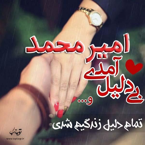 عکس نوشته نام امیر محمد