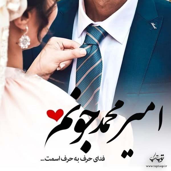 تصاویر عاشقانه اسم امیرمحمد