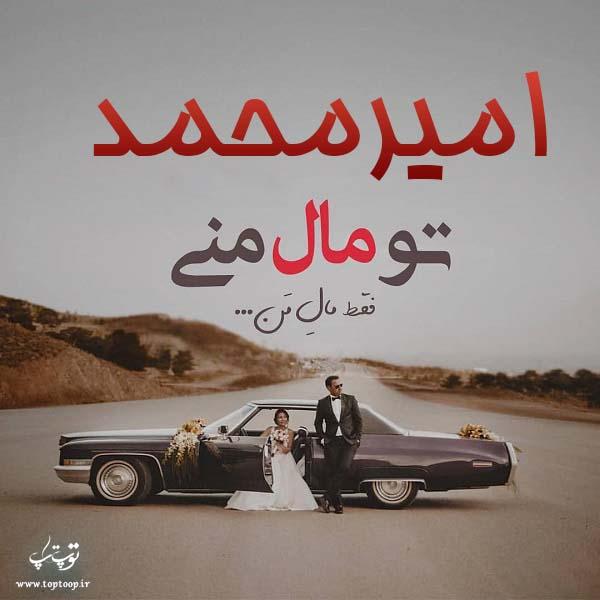 عکس پروفایل اسم امیرمحمد