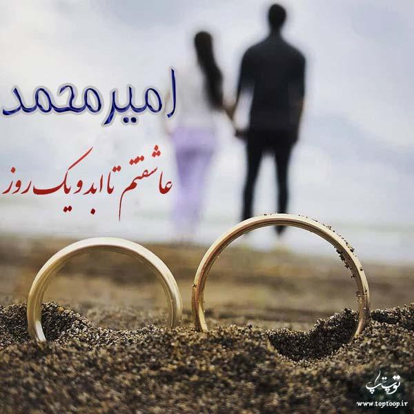 عکس نوشته نام امیرمحمد