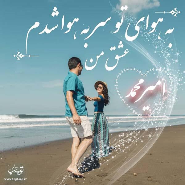 عکس متن اسم امیرمحمد