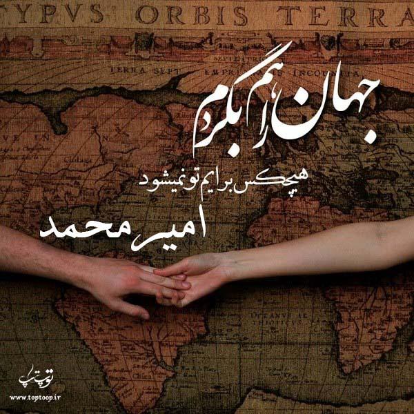 دانلود عکس نوشته اسم امیرمحمد