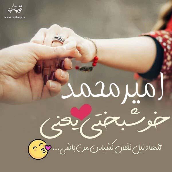 عکس نوشته به اسم امیرمحمد