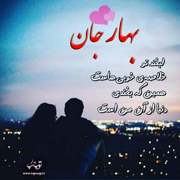 عکس نوشته عاشقانه برای اسم بهار