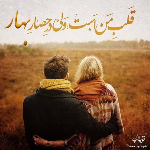 عکس نوشته راجب اسم بهار