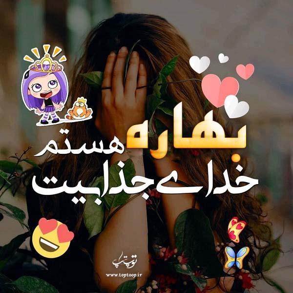 عکس نوشته پروفایل اسم بهاره