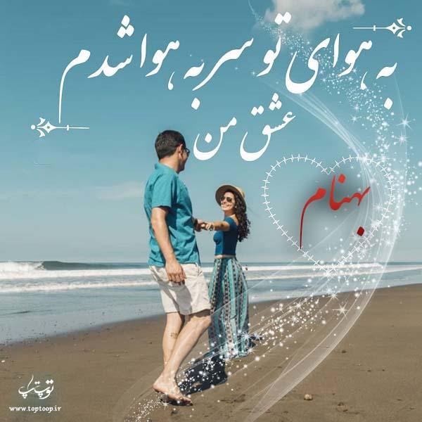 عکس نوشته عاشقانه با اسم بهنام