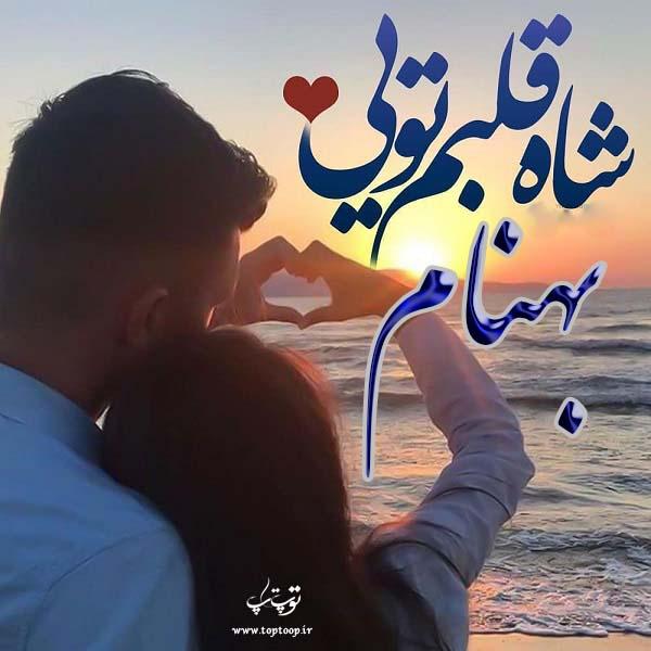 عکس نوشته اسم behnam