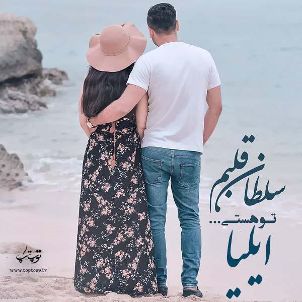 عکس نوشته عاشقانه اسم ایلیا