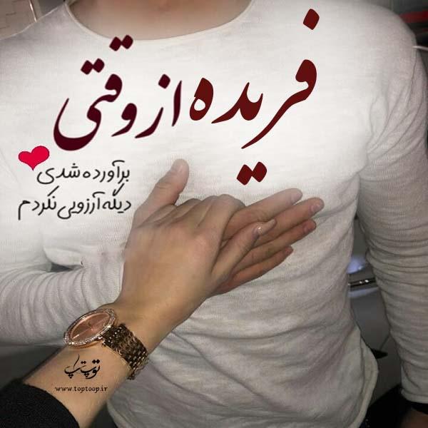 عکس نوشته اسم فریده به انگلیسی