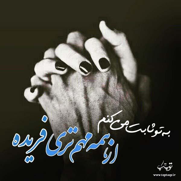 عکس نوشته نام فریده