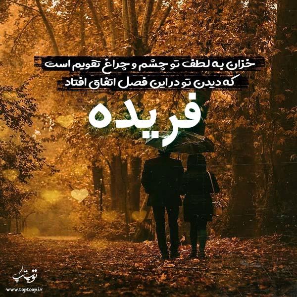 عکس نوشته پاییزی اسم فریده
