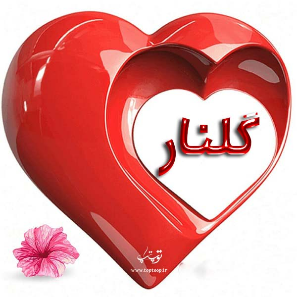 عکس نوشته قلب اسم گلنار