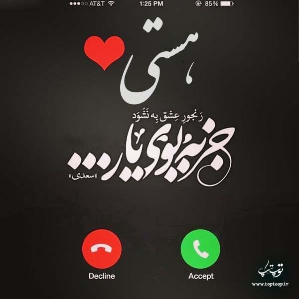 عکس نوشته راجب اسم هستی